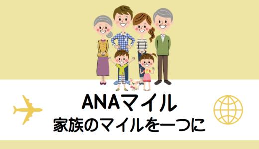 ANAマイルを家族で合算してマイルを貯める方法ーANAカードファミリーマイル