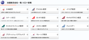 JALはワンワールド