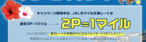 JALモッピー 還元率