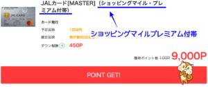 モッピー JALカード案件