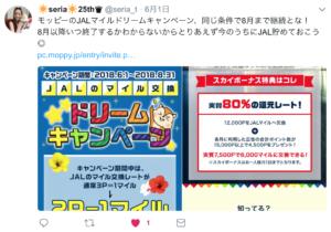 モッピー 口コミ評判