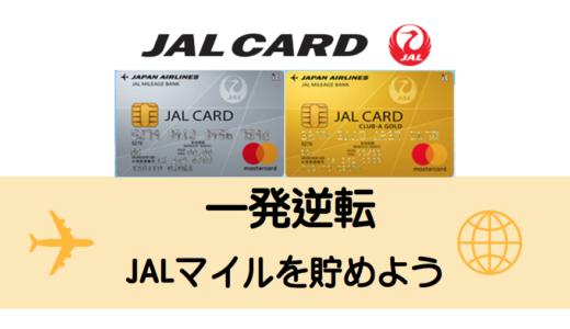 JALカード申込のポイントサイトはここがお得!2019年9月最新版!新規入会特典キャンペーンをご紹介
