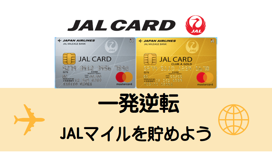JALマイル貯め方JALカード