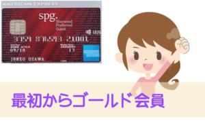 SPGアメックス紹介