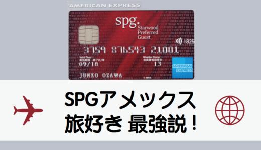【紹介がお得】期間限定6末まで!SPGアメックスの紹介キャンペーン57,000ポイントもらえる!特典満載のカードの秘密をご紹介