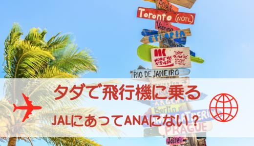 【無料で往復】JALにあってANAにないものは?マイルで年末台湾旅行。航空券はタダで行く。