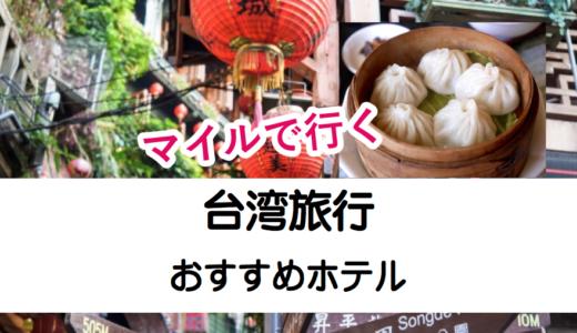 台湾旅行台北・中山駅周辺エリアおすすめホテル3選(旅の予約編)