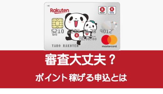【審査落ちってある?】楽天カード一番得する申し込み方法でポイント高還元
