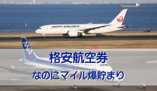 驚きの還元率【JAL_ANA共通】マイルが貯まる航空券のお得な購入方法