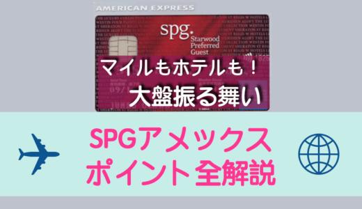 SPGアメックスがポイント大盤振る舞い。貯め方から使い方を全解説