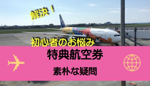 (初心者編)ANAマイルで特典航空券の予約の取り方と裏技