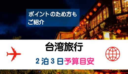 台湾旅行2泊3日費用・予算・旅費まとめ!合計でいくらに?