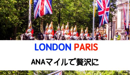 SPGアメックスとANAマイルで格安なのに贅沢なロンドン・パリ旅行