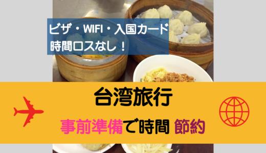 台湾旅行で事前準備しておくべきこと【ビザ・現地ツアー・WiFi・入国カードなど】