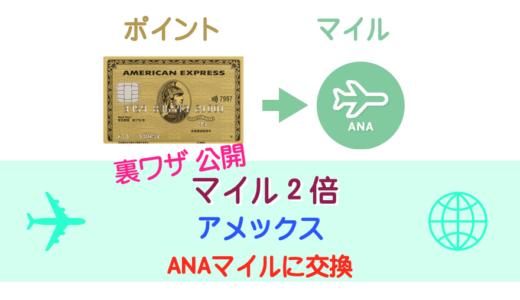 【裏技】アメックスゴールドのポイントをANAマイルに交換方法_1年分の費用で2年分交換できる方法を公開!