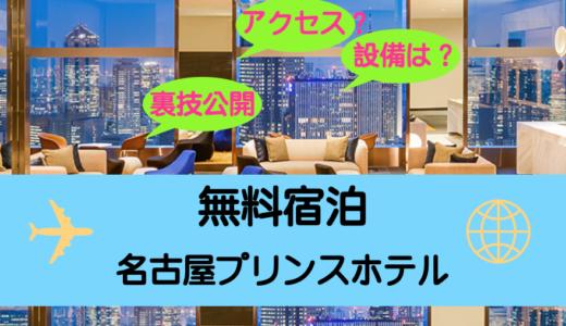 名古屋プリンスホテル無料で宿泊:プリンスポイントでスカイタワー32階に宿泊