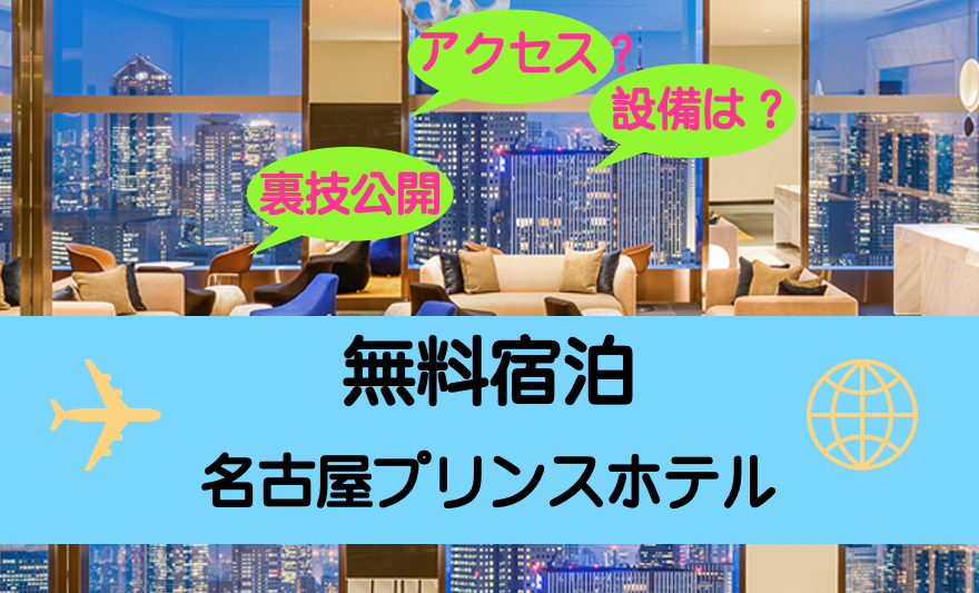 名古屋プリンスホテル
