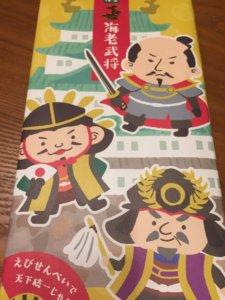 名古屋土産