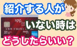 SPGアメックスご紹介