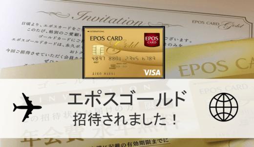 エポスゴールドカードのインビテーションが届いた!メリットや年会費無料になる方法やをご紹介
