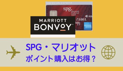 マリオットボンボイ(SPGアメックス)ポイント購入の価値を調べた!マイル交換やホテル宿泊に使える。