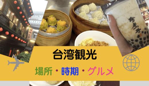 台湾観光のおすすめスポットや時期をご紹介。格安で行く方法もご紹介しています。