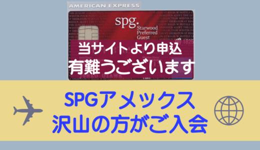 SPGアメックスカードの魅力的な特典と入会キャンペーンを詳しく紹介!【最新2020年12月】最強のホテル系カードをお得に手に入れる方法とは