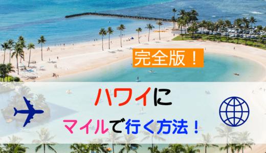 半年でハワイに行けるマイルの貯め方。2つの秘訣。特典航空券は何マイル必要?
