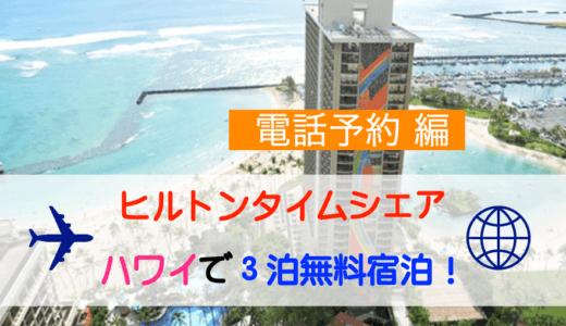 ハワイ宿泊招待状3泊宿泊プラン<電話予約>-ダブルツリーByヒルトンホテル アラナ ワイキキ ビーチ