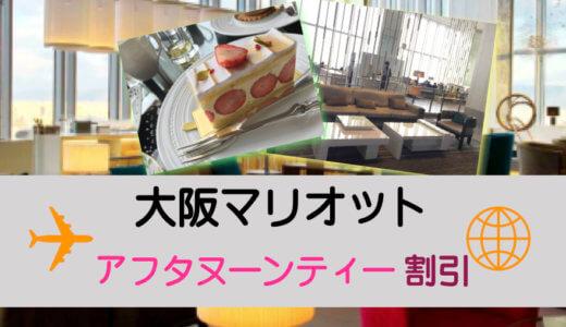 【15%OFF特典あり】大阪マリオットのラウンジプラスでアフタヌーンティー体験記:SPGアメックスでお得!