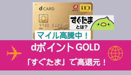 速報!最高還元の2万2千円相当+1万4千円キャッシュバック!ドコモユーザー以外にもメリット大のカードがすぐたま経由もらえます。