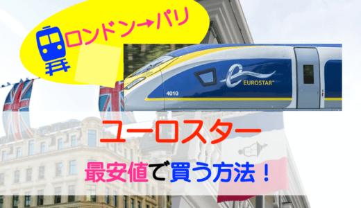 ロンドンからパリ移動はユーロスターが便利!最安値チケットの買い方-1等2等どちらがいい?