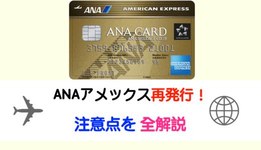 [注意点]ANAアメックスゴールドの再発行をしました-磁気不良