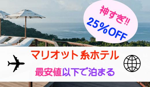 2万円オフ成功!!マリオットSPG系ホテルに最安値から25%OFFで宿泊する方法。ベストレート申請に落ちないコツもご紹介