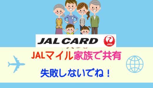【失敗談】JAL家族プログラムを夫婦で利用。最終的にはJALカード不要説