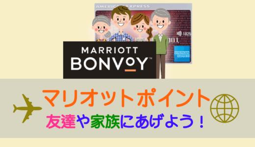 2つの方法:マリオットボンヴォイ(MarriottBONVOY)のポイントを家族や友達にあげる!移行して共有しよう!反映方法や日数は?