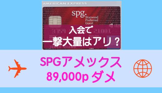 【検証】SPGアメックス紹介で89,000ポイントは3倍も損。39,000ポイントもらう方がお得!