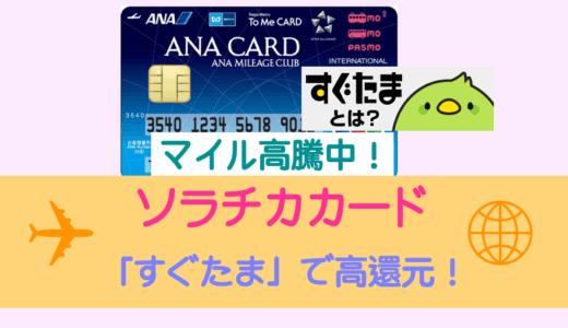 ソラチカカード発行は「すぐたま」がお得!7500円相当とソラチカ側のポイントもゲット!