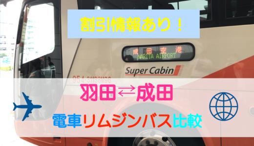 割引あり!意外と知られていない羽田⇄成田の空港間移動方法(裏技:優先乗車方法ご紹介)