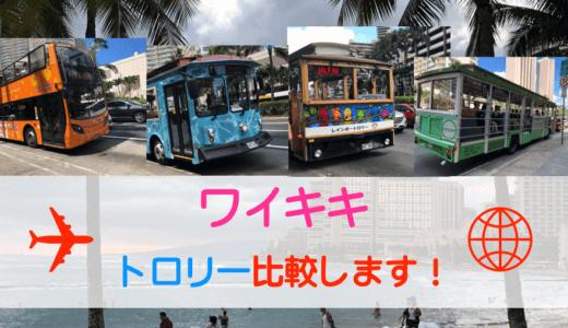 無料や格安!ハワイ観光トロリーの種類とチケット獲得方法をご紹介