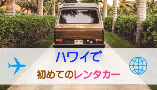 日本語OK!ハワイで初めてのレンタカー選びと体験レビュー:ホノルルオートレンタル