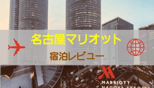 公式では不可能な3名宿泊してきました!名古屋マリオットアソシアホテル宿泊記