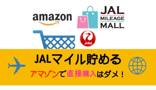 amazonで直接購入はダメ!JALマイルを倍速で貯める方法をご紹介。200円で4マイルも貯まる!
