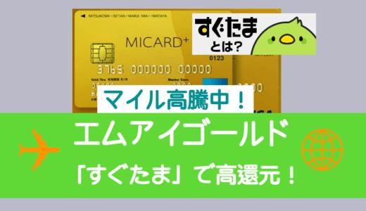 高騰中!エムアイカードプラスゴールド新規発行で3万円!相当ゲット