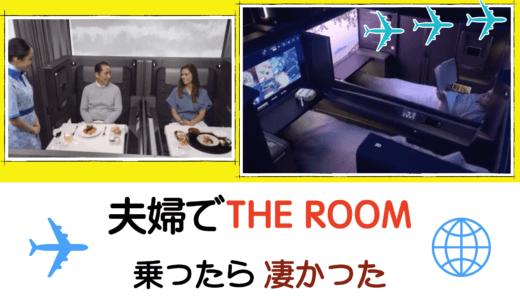 ANA国際線ビジネスクラス新シート「THE ROOM」に夫婦で搭乗「お茶の間感」が最高でした777-300ER