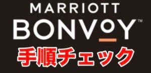 プラチナ チャレンジ 2020 マリオット