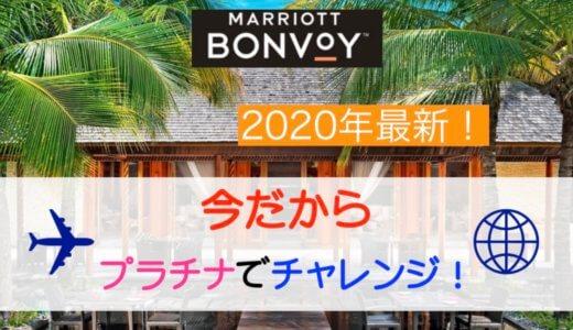 【追記:現在休止】2020年マリオットプラチナチャレンジするなら今!ホテル上級会員になれる!