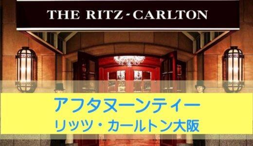 【割引有】リッツカールトン大阪にてアフタヌーンティーを割引していただきました。