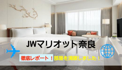 JWマリオットホテル奈良ー無料で宿泊記ブログ