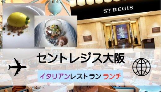 【割引有】セントレジス大阪ラベデュータでランチをブログレポート!ゴールド特典もレビュー!